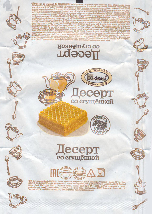 "Фантик вафель ""Десерт со сгущёнкой"" (фабрика ""Акконд"", Чебоксары)"