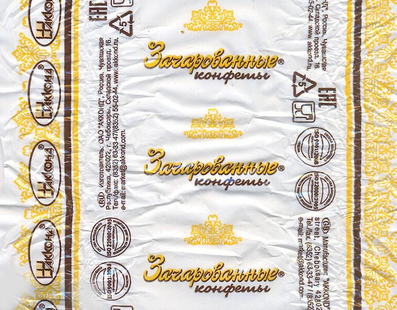 "Фантик конфеты ""Зачарованные"" (фабрика ""Акконд"", Чебоксары)"