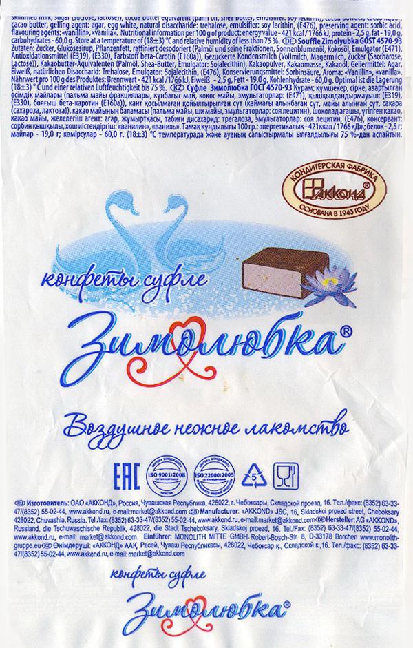 """Фантик конфеты """"Зимолюбка"""" (фабрика """"Акконд"""", Чебоксары)"""