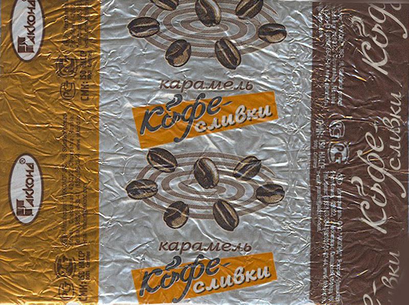 """Фантик конфеты """"Кофе-сливки"""" (фабрика """"Акконд"""", Чебоксары)"""