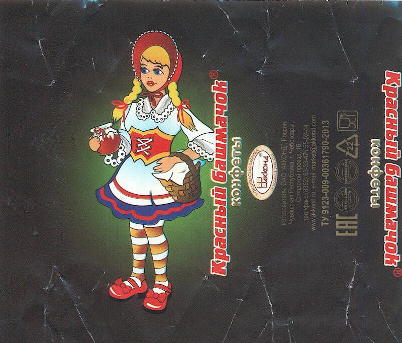 """Фантик конфеты """"Красный башмачок"""" (фабрика """"Акконд"""", Чебоксары)"""