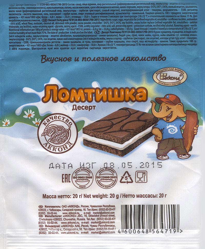 "Фантик десерта ""Ломтишка"" (фабрика ""Акконд"", Чебоксары)"