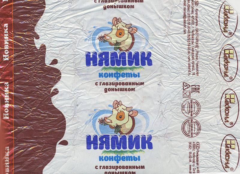 """Фантик конфеты """"Нямик"""" (фабрика """"Акконд"""", Чебоксары)"""