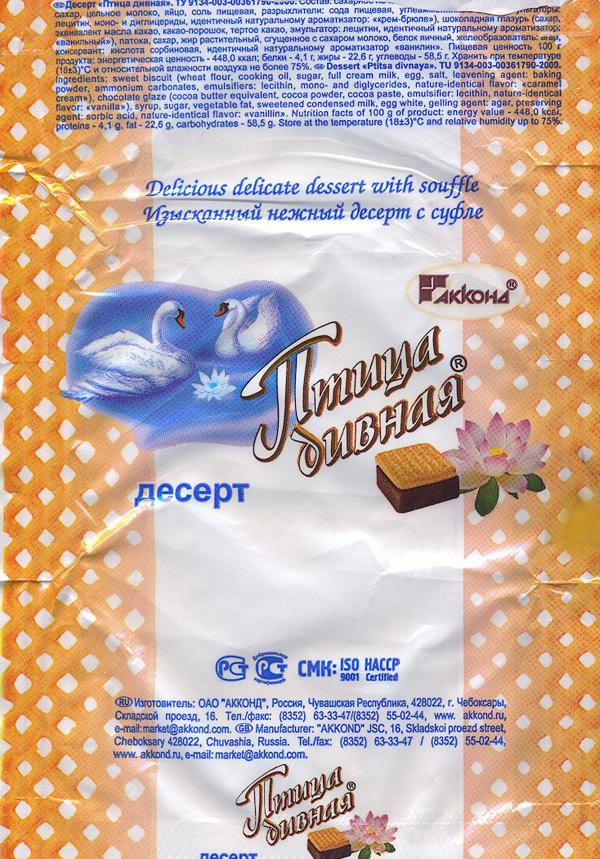 "Фантик десерта ""Птица дивная"" (фабрика ""Акконд"", Чебоксары)"