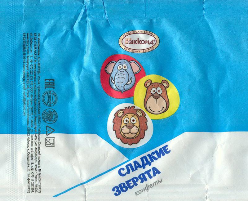 "Фантик конфеты ""Сладкие зверята"" (фабрика ""Акконд"", Чебоксары)"