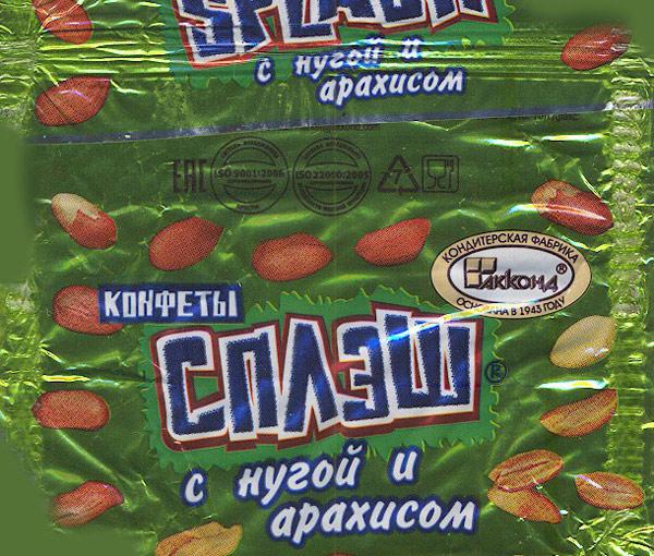 """Фантик конфеты """"Сплэш"""" (фабрика """"Акконд"""", Чебоксары)"""