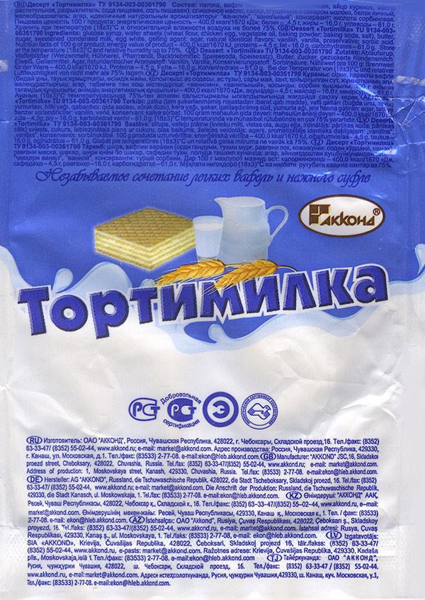 """Фантик десерта """"Тортимилка"""" (фабрика """"Акконд"""", Чебоксары)"""