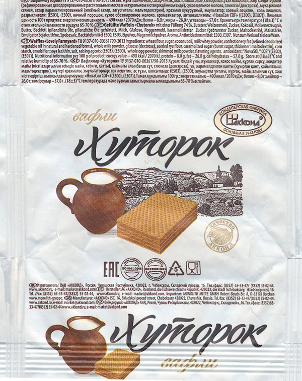 """Фантик вафли """"Хуторок"""" (фабрика """"Акконд"""", Чебоксары)"""