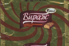 "Фантик конфеты ""Вираж"" (фабрика ""Акконд"", Чебоксары)"