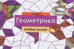 "Фантик конфеты ""Геометрика"" (фабрика ""Акконд"", Чебоксары)"