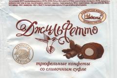 """Фантик конфеты """"Джильфетто"""" (фабрика """"Акконд"""", Чебоксары)"""