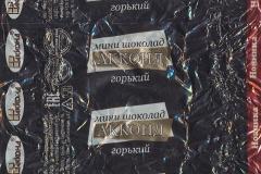 """Фантик мини-шоколада """"Акконд горький"""" (фабрика """"Акконд"""", Чебоксары)"""