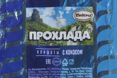 """Фантик конфеты """"Прохлада"""" (фабрика """"Акконд"""", Чебоксары)"""