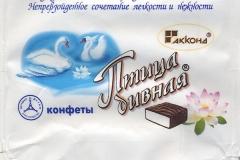 "Фантик конфеты ""Птица дивная"" (фабрика ""Акконд"", Чебоксары)"