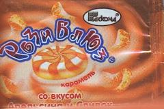 "Фантик конфеты ""Рози блюз"" (фабрика ""Акконд"", Чебоксары)"