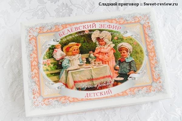 """Белёвский зефир (фабрика """"Белёвская пастила"""", Тульская область)"""