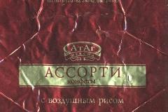 """Фантик конфеты """"Ассорти"""" (фабрика """"АтАг"""", Вологодская область)"""