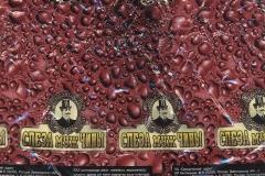 """Фантик конфеты """"Слеза мужчины"""" (фабрика """"АтАг"""", Вологодская область)"""