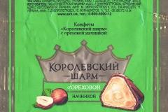 "Фантик конфеты ""Королевский шарм"" (фабрика ""АВК"", Украина)"