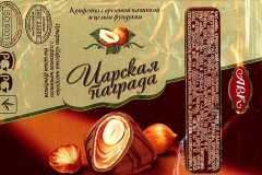 """Фантик конфеты """"Царская награда"""" (фабрика """"АВК"""", Украина)"""