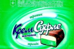 "Фантик конфеты ""Крем Суфле"" (фабрика ""АВК"", Украина)"