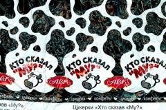 "Фантик конфеты ""Кто сказал Му?"" (фабрика ""АВК"", Украина)"