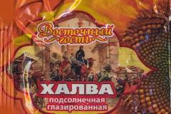 """Фантик халвы """"Восточный гость"""" (Азовская фабрика, Азов)"""