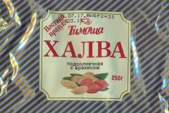 "Фантик халвы ""Тимоша"" (Азовская фабрика, Азов)"