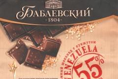 "Фантик шоколада Venezuela (концерн ""Бабаевский"", Москва)"