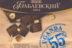 "Фантик шоколада Uganda (концерн ""Бабаевский"", Москва)"