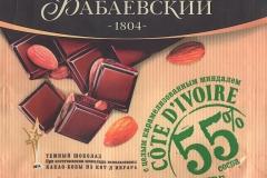 """Фантик шоколада Cote d'Ivoire (концерн """"Бабаевский"""", Москва)"""