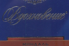 "Фантик шоколада ""Вдохновение"" (концерн ""Бабаевский"", Москва)"