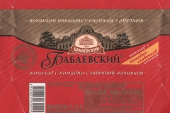 "Фантик батончика ""Бабаевский"" (концерн ""Бабаевский"", Москва)"