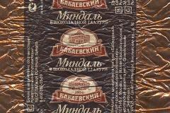 """Фантик конфеты """"Миндаль в шоколадной глазури"""" (концерн """"Бабаевский"""", Москва)"""