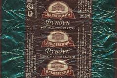 """Фантик конфеты """"Фундук в шоколадной глазури"""" (концерн """"Бабаевский"""", Москва)"""