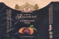 "Фантик конфеты ""Бабаевские"" (концерн ""Бабаевский"", Москва)"