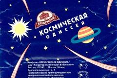 """Фантик конфеты """"Космическая одиссея"""" (концерн """"Бабаевский"""", Москва)"""