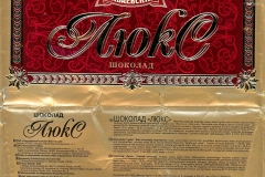 "Фантик шоколада ""Люкс"" (концерн ""Бабаевский"", Москва)"