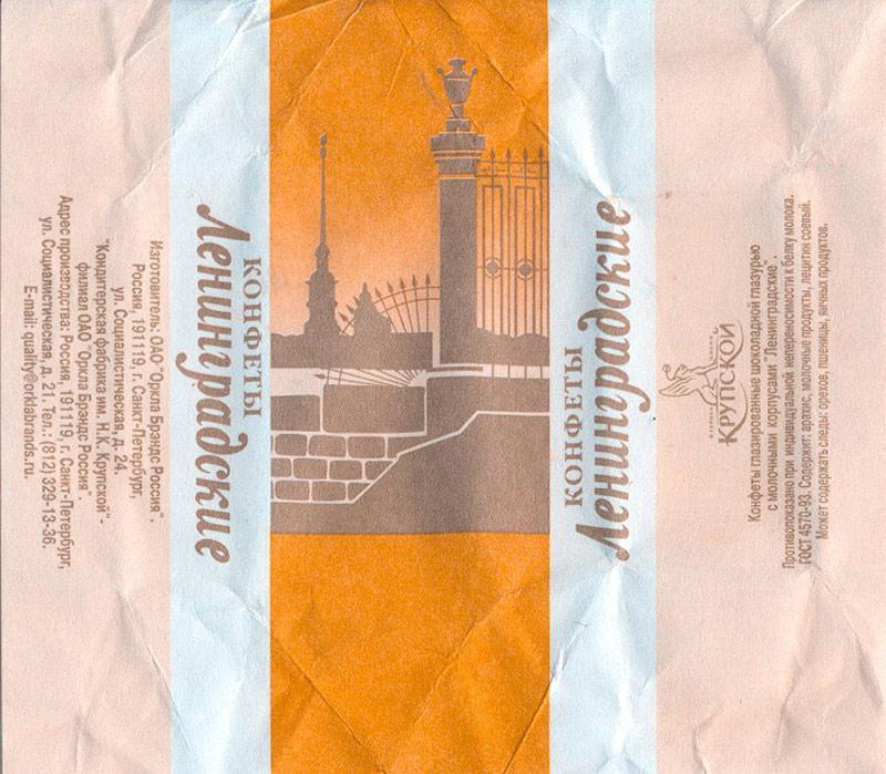 """Фантик конфеты """"Ленинградские"""" (фабрика имени Крупской, Ленинградская область)"""