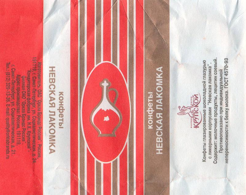 """Фантик конфеты """"Невская лакомка"""" (фабрика имени Крупской, Ленинградская область)"""