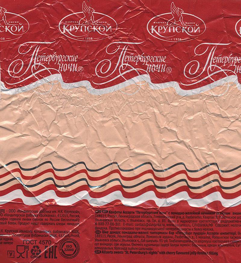 """Фантик конфеты """"Петербургские ночи"""" (фабрика имени Крупской, Ленинградская область)"""
