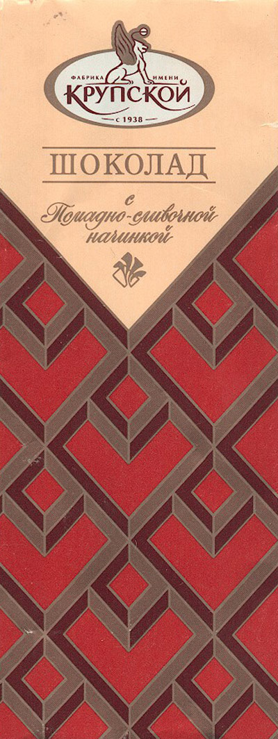 Фантик шоколадного батончика (фабрика имени Крупской, Ленинградская область)