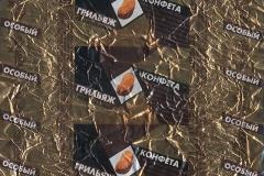 """Фантик конфеты """"Грильяж """" (фабрика имени Крупской, Ленинградская область)"""