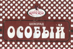 """Фантик шоколада """"Особый"""" (фабрика имени Крупской, Ленинградская область)"""