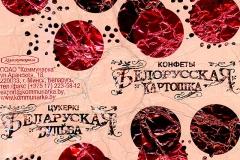 """Фантик конфеты """"Белорусская картошка"""" (фабрика """"Коммунарка"""", Минск)"""