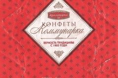 """Фантик конфеты """"Коммунарка"""" (фабрика """"Коммунарка"""", Минск)"""