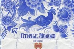 "Фантик конфеты ""Птичье молоко"" (фабрика ""Коммунарка"", Минск)"