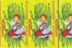 """Фантик конфеты """"Карамель Молочная с арахисом"""" (фабрика """"Коммунарка"""", Минск)"""