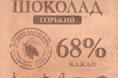 """Фантик шоколада """"Горький 68%"""" (фабрика """"Коммунарка"""", Минск)"""
