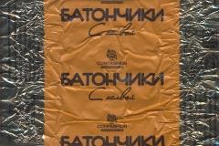 """Фантик конфеты """"Батончики с халвой"""" (Саратовская фабрика, Саратов)"""